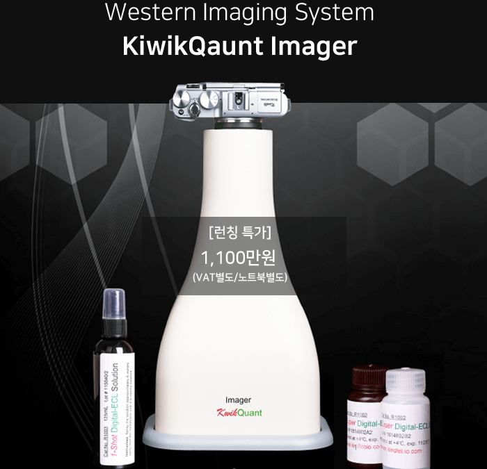 [Super Event] Chemi. Doc. 기준을 바꾸다. Kwikquant Imager