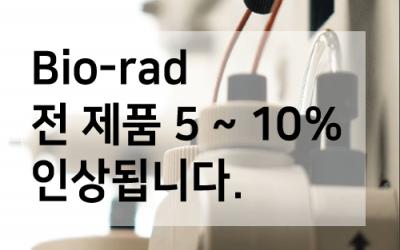 Bio-Rad 전 품목 5~10% 인상됩니다.